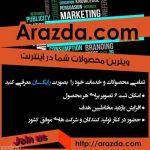 آرازدا سایت تبلیغ محصولات وآگهی تبلیغاتی
