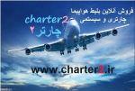 خرید آنلاین بلیط هواپیما چارتر و سیستمی