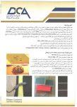 شرکت DCA(Diligent Composite Advisor)