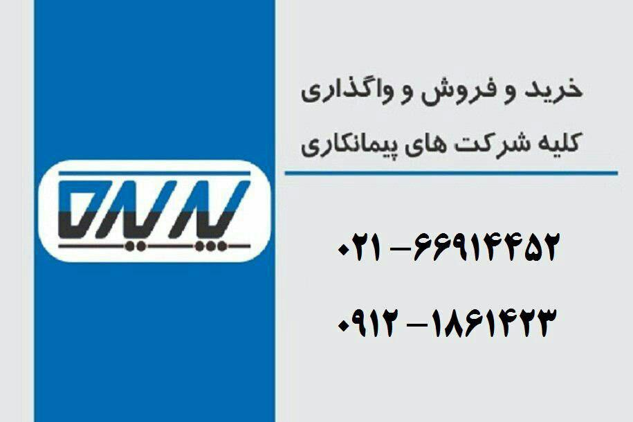 رتبه 5 پیمانکاری تهران-pic1