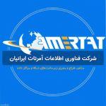فناوری اطلاعات آمرتات ایرانیان