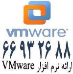 ارائه لایسنس VMware  در ایران – نرم افزا
