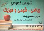 تدریس خصوصی ریاضی,شیمی,فیزیک در رشت