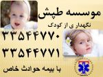 پرستار تضمینی  کودک در منزل (baby siter)