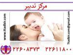 پرستاری از کودک در منزل - تضمینی