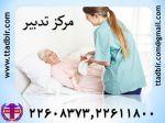 نگهداری از بیمار در منزل تضمینی