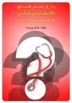 شاهراه  شفای بیماری های لاعلاج در قرن21