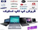 فروش لپ تاپهای دست دوم