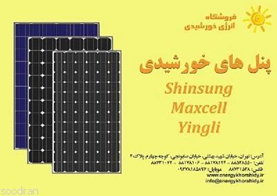 پنل  خورشیدی Yingli,Maxcell ,Shisung -pic1