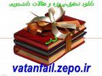 دانلود تحقیق،پروژه و مقالات دانشجویی در
