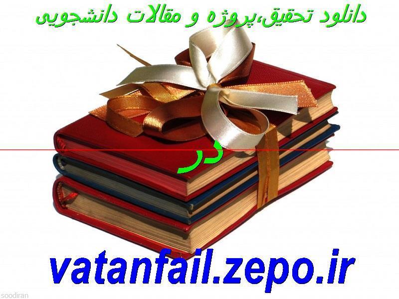دانلود تحقیق،پروژه و مقالات دانشجویی در -pic1