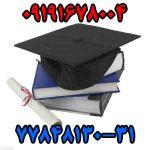 مشاوره انجام پروژه های دانشگاهی