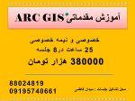 آموزش ARC GIS