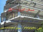 فروش مصالح ساختمانی، سیمان - گچ