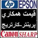 فروشگاه پرینتر برتر پارس p.b.p