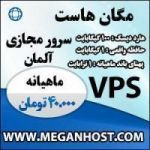 مگان هاست - ارائه سرور مجازی ایران