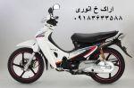 موتورسیکلت فروشی احمد در شهر اراک
