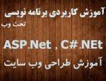 آموزش خصوصی ASP.NET, C#.Net