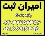 فروش رتبه 5 ابنیه محدود - کرج و تهران