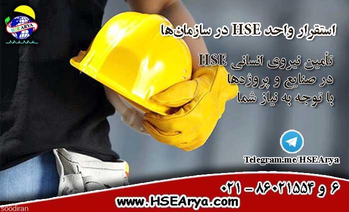 تامین نیروی انسانی HSE - استقرار واحد HS-pic1