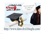 آرشیو پایان نامه و پروژه های دانشجویی