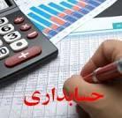 حسابداری  نظراباد و هشتگرد و اشتهارد -pic1