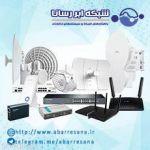 فروش و توزیع تجهیزات شبکه (اکتیو و وایرل