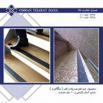 ضد لغزش - استپ پله - ترمز پله