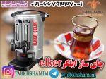 چای ساز ایلکر