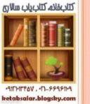 خرید ، فروش ، تهیه و ارسال انواع کتاب دس