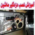 آموزش نصب و تعمیر دزدگیر خودرو