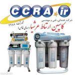 فروش دستگاه تصفیه آب خانگی و نیمه صنعتی