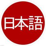آموزش رایگان زبان ژاپنی
