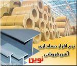 نرم افزار حسابداری نوین ویژه آهن فروشی