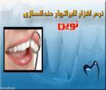 نرم افزار دندانسازی نوین