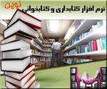 نرم افزار کتابداری و کتاب خوانی و کتابخا
