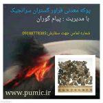 پوکه معدنی فراور گستران سرانجیک