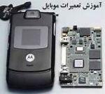 اموزش تعمیرات موبایل