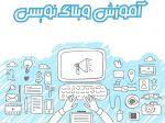 آموزش آنلاين وبلاگ نويسي