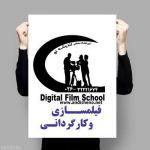آموزش حرفه ای کارگردانی و فیلمسازی