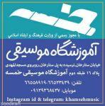 آموزشگاه موسیقی تهران