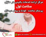 اعزام پرستار در منزل , تهران - سلامت اول