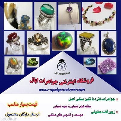 فروشگاه اینترنتی جواهرات اپال-pic1