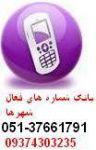فروش بانک شماره موبایل کل کشوروکدپستی