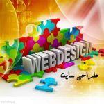 مرکز طراحی وب سایت