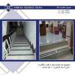 ضد لغزش - استپ پله