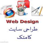 طراحی سایت بهینه