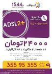 فروش ویژه اینترنت ADSL2+ آسیاتک