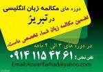 آموزش مکالمه زبان انگلیسی در تبریز