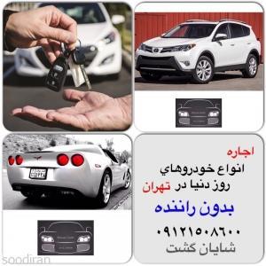 اجاره خودروهای به روز در شایان گشت-pic1